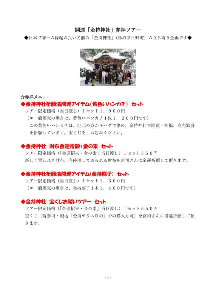金持神社参拝ツアー1