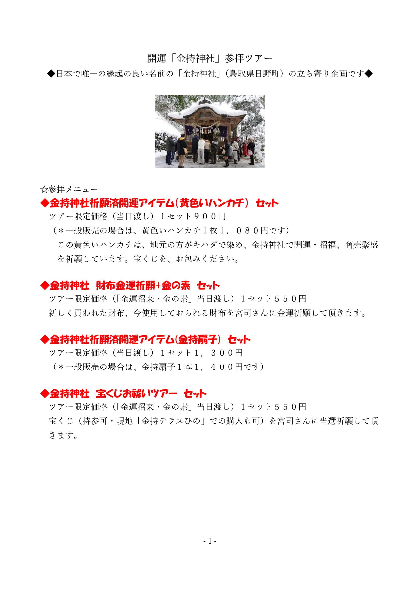 神社ツアー1