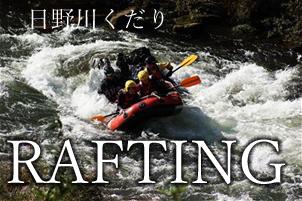 日野川くだりラフティング