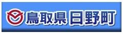 日野町ホームページ