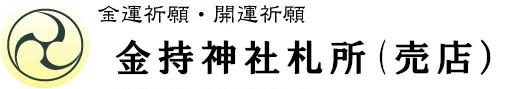 金運開運のパワースポット金持神社公式ページ