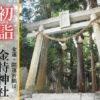 初詣金持神社